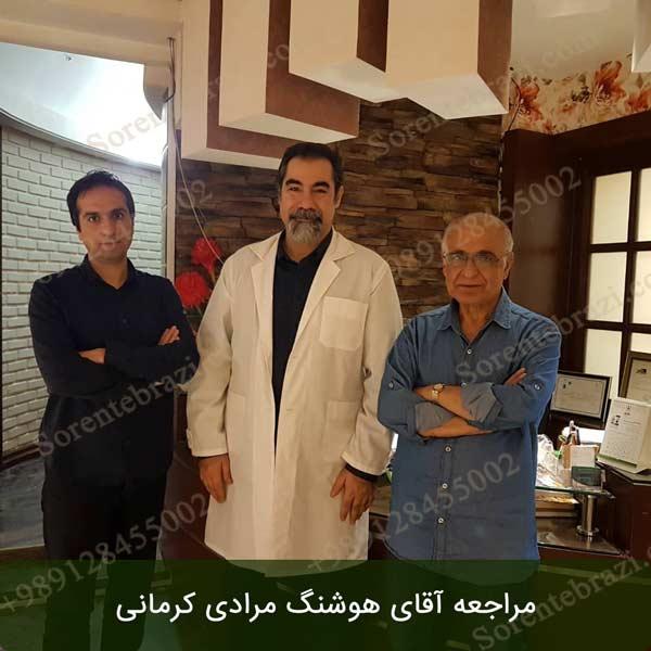 هوشنگ مرادی کرمانی - گردشگری سلامت سورن طب
