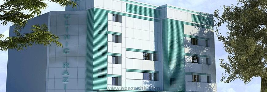 مرکز فوق تخصصی چشم پزشکی رازی